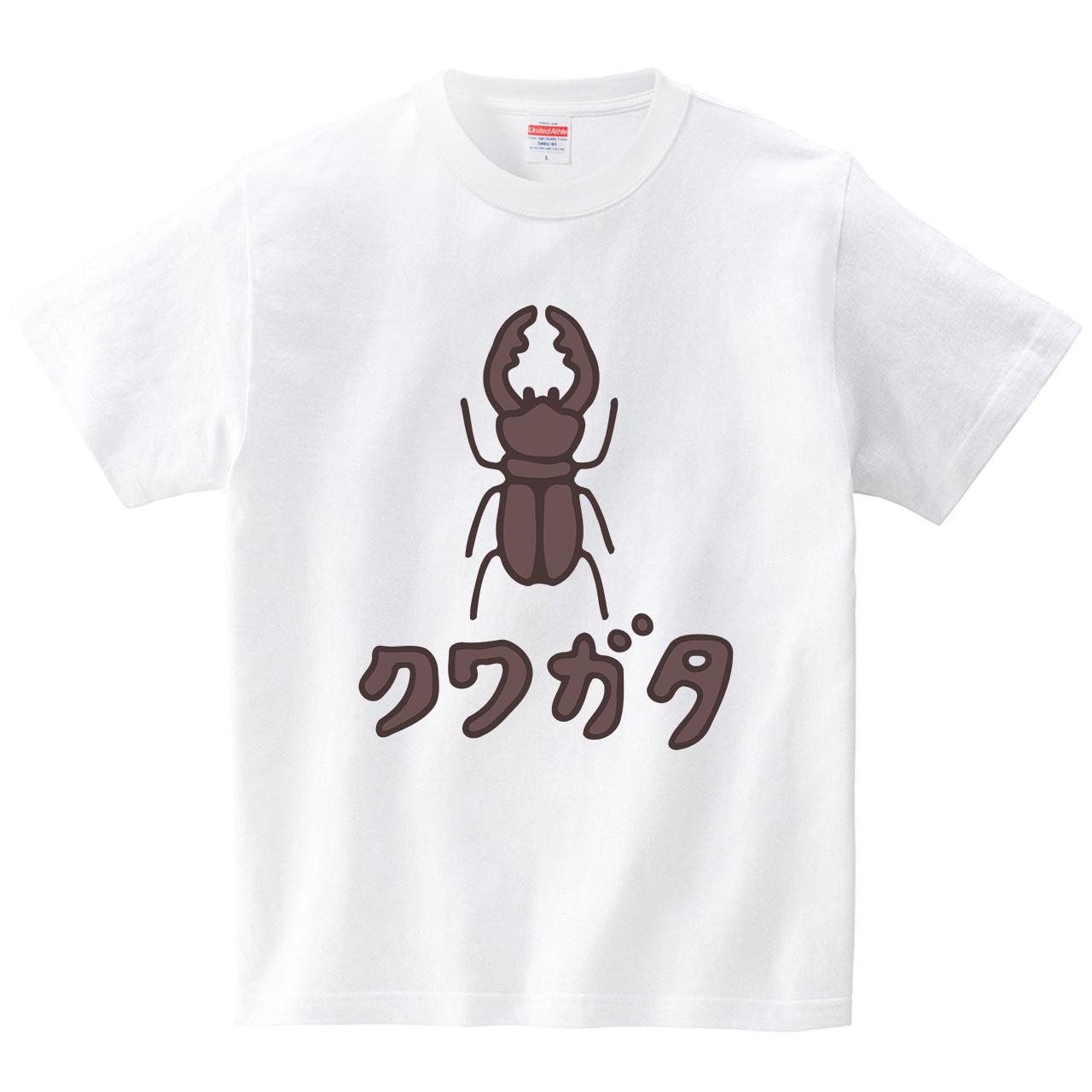 らくがきクワガタムシ(Tシャツ・ホワイト)(犬田猫三郎)