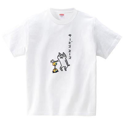 ネコとサービスエース(Tシャツ・ホワイト)(オワリ)