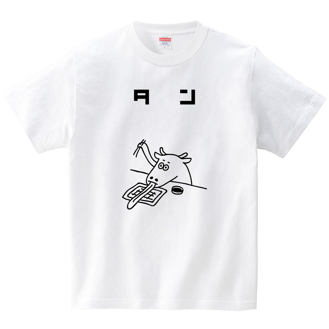牛タンを食べる(Tシャツ・ホワイト)(オワリ)