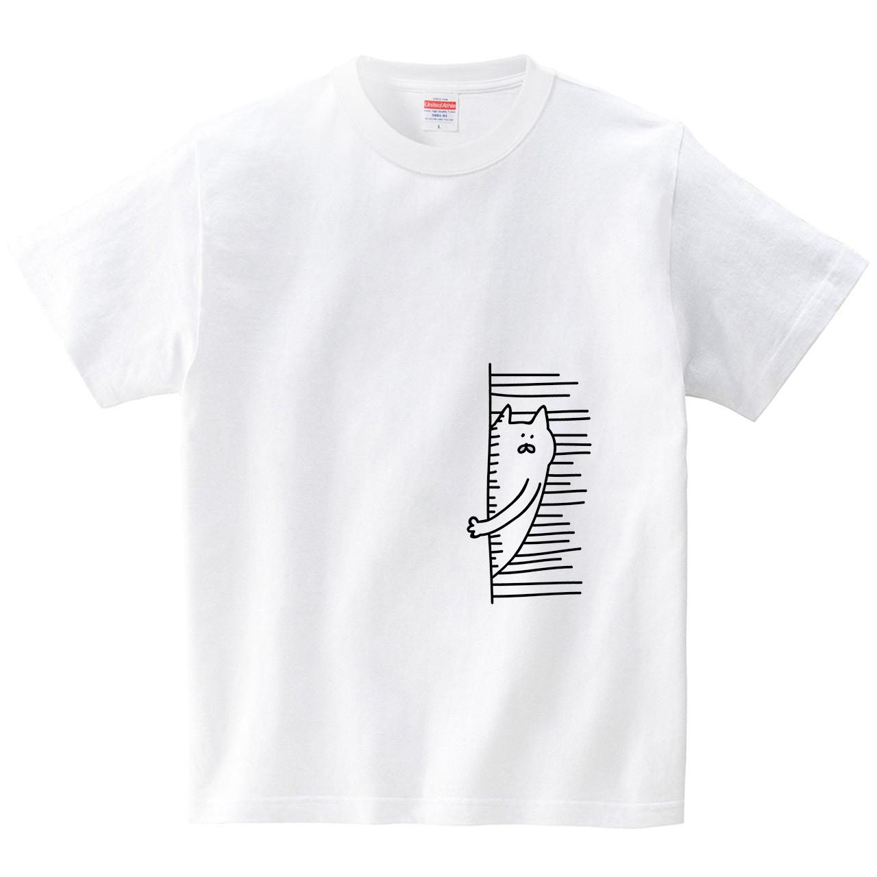 警戒中のネコ(Tシャツ・ホワイト)(オワリ)