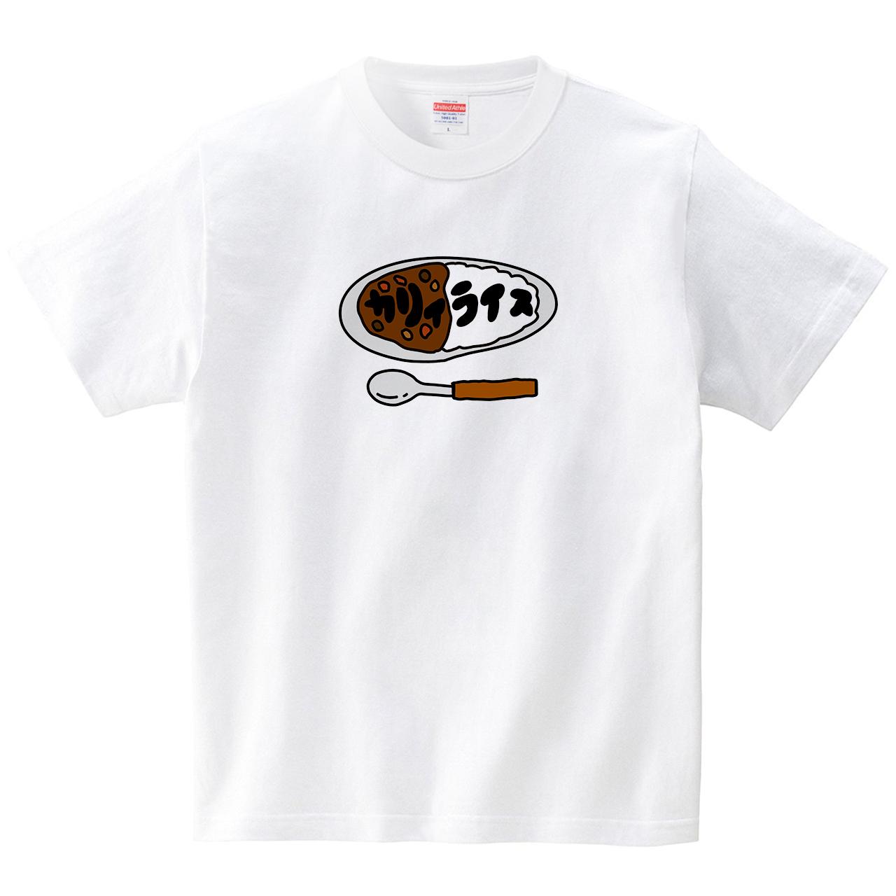 カリィライス(Tシャツ・ホワイト)(GMDW)