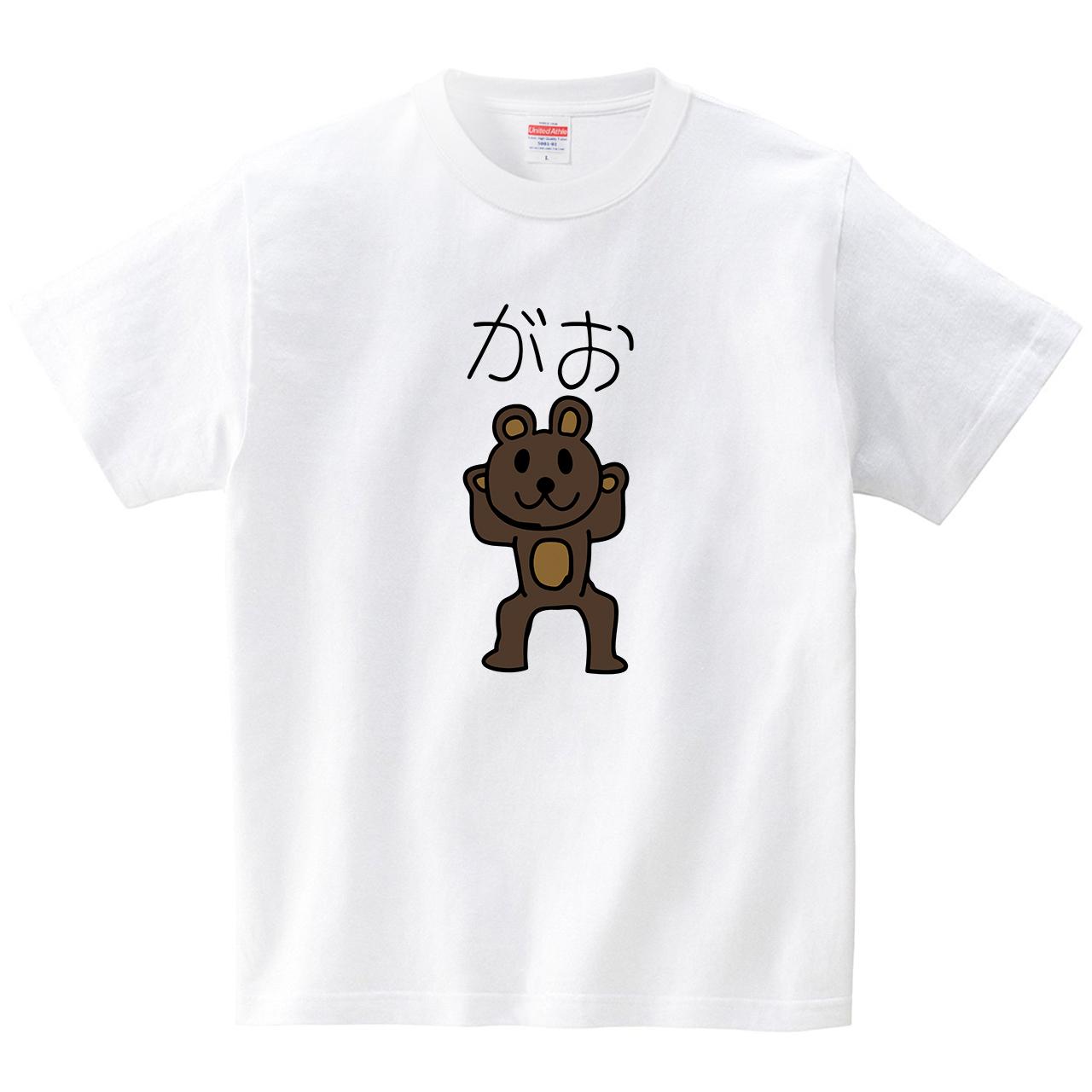 テガーキ熊(Tシャツ・ホワイト)(犬田猫三郎)