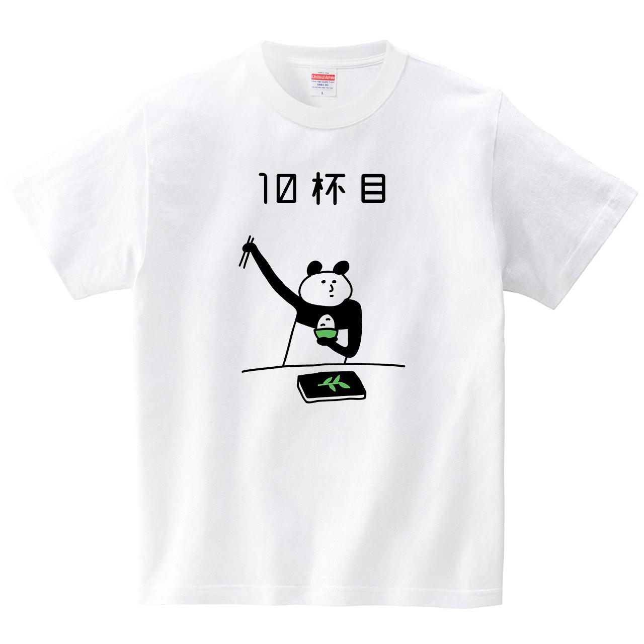 10杯目のご飯(Tシャツ・ホワイト)(オワリ)