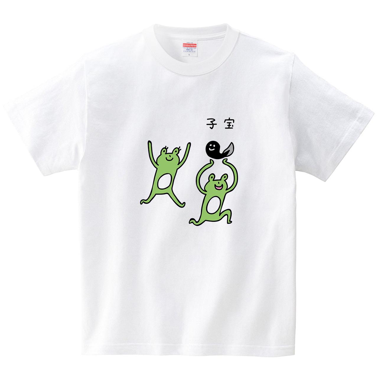 子宝に恵まれる(Tシャツ・ホワイト)(オワリ)