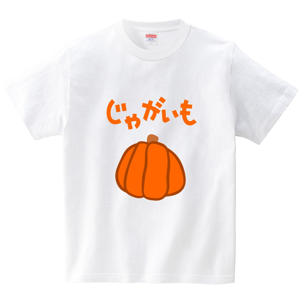 ホントはカボチャ(Tシャツ・ホワイト)(犬田猫三郎)