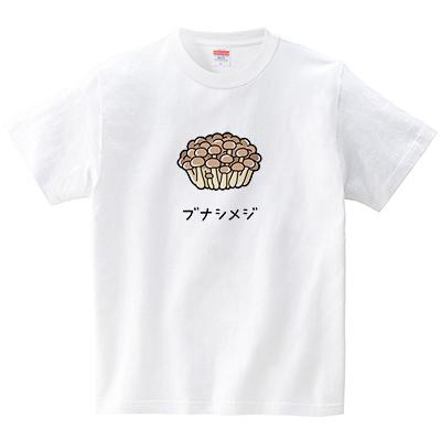 ブナシメジ(Tシャツ・ホワイト)(tsukamotojunko)