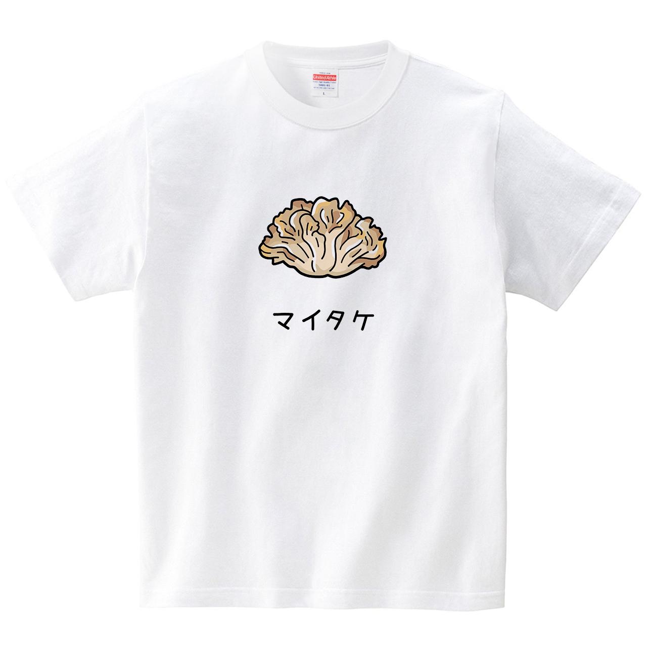 マイタケ(Tシャツ・ホワイト)(tsukamotojunko)