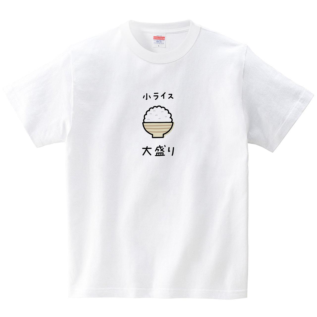 小ライス大盛り(Tシャツ・ホワイト)(tsukamotojunko)