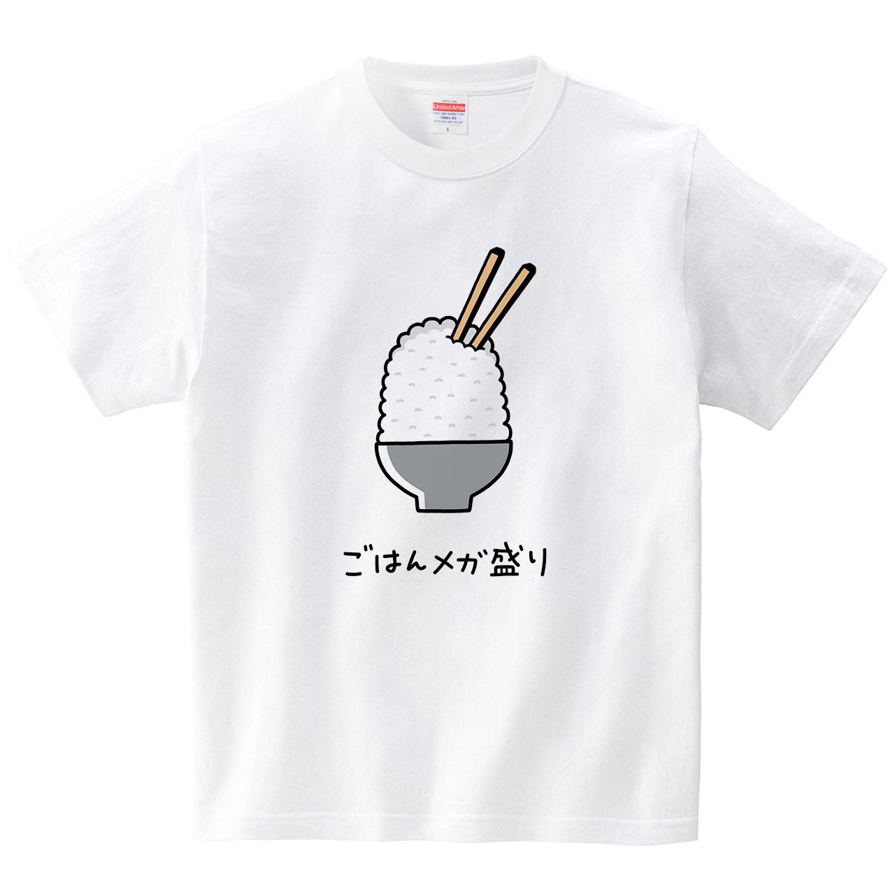 ごはんメガ盛り(Tシャツ・ホワイト)(tsukamotojunko)