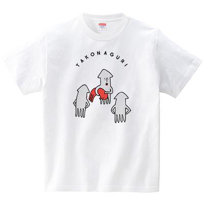 イカのタコ殴り(Tシャツ・ホワイト)(オワリ)