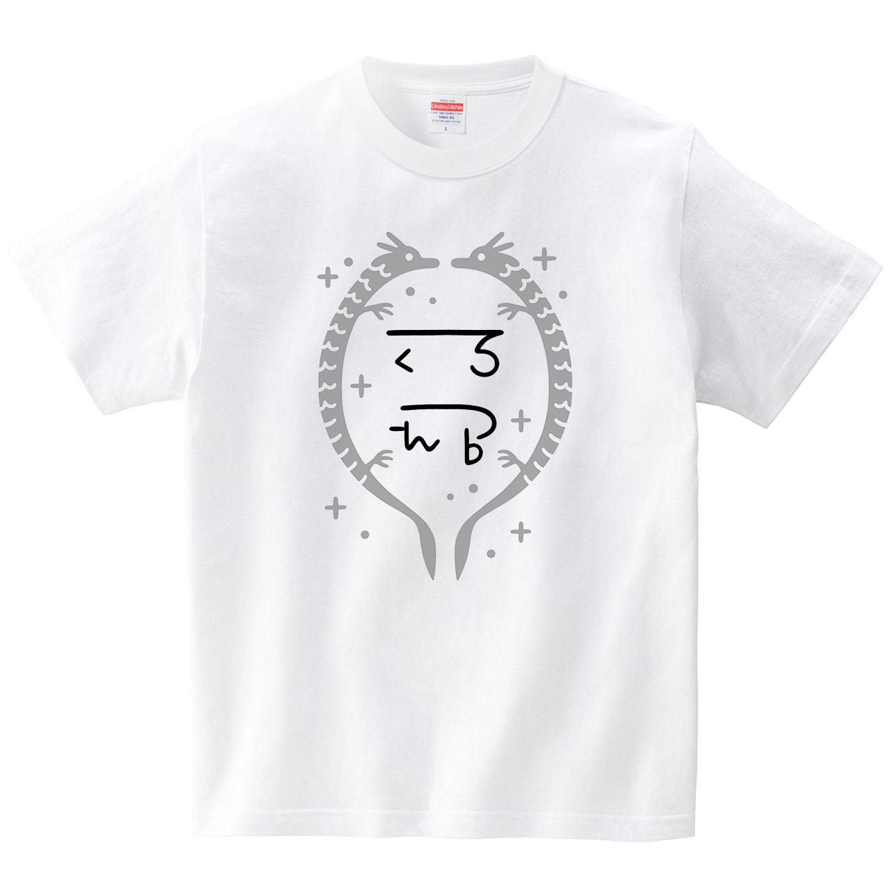 龍体文字 えて(Tシャツ・ホワイト)(tsukamotojunko)