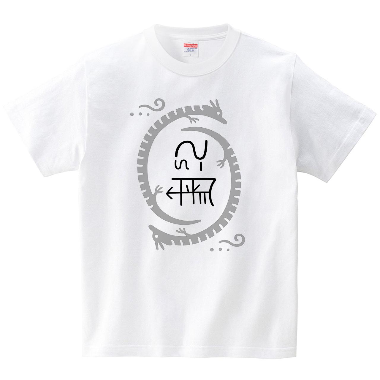 龍体文字 つる(Tシャツ・ホワイト)(tsukamotojunko)