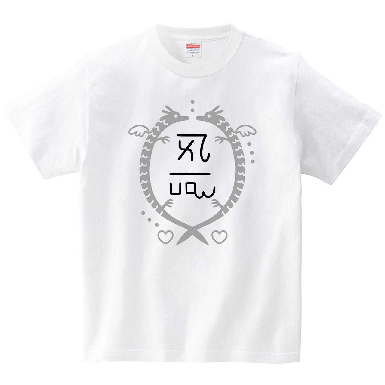 龍体文字 よろ(Tシャツ・ホワイト)(tsukamotojunko)