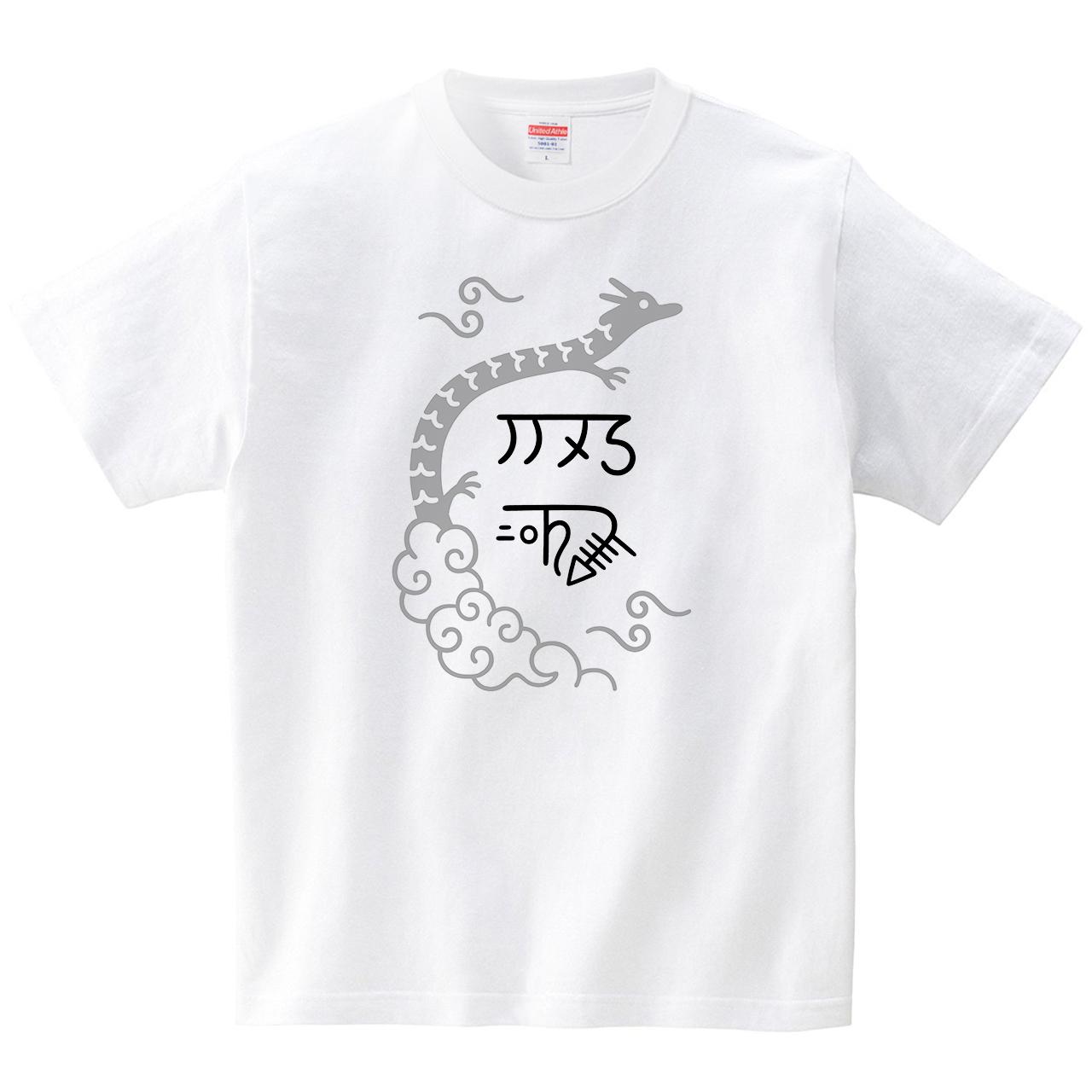 龍体文字 きに(Tシャツ・ホワイト)(tsukamotojunko)