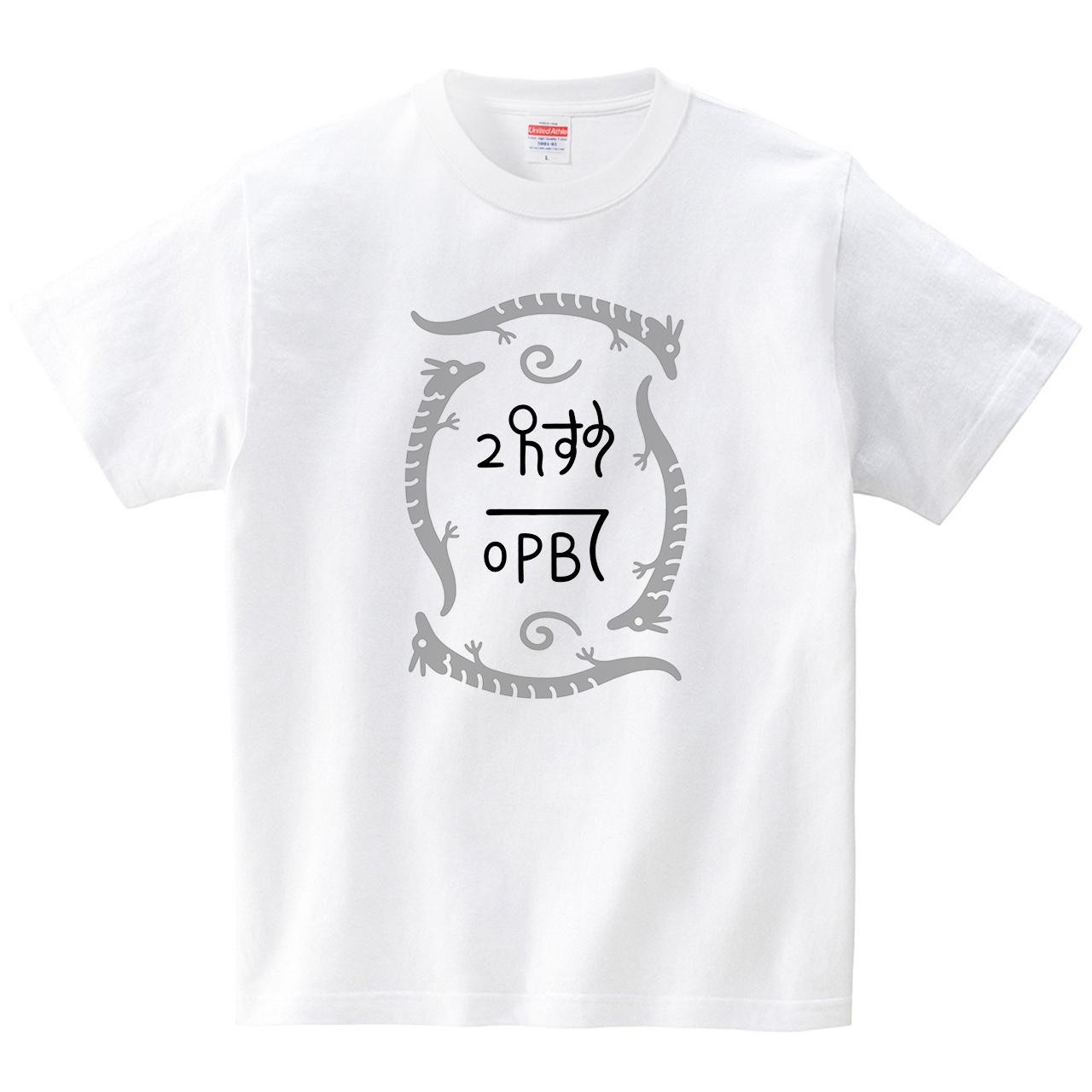 龍体文字 おれ(Tシャツ・ホワイト)(tsukamotojunko)