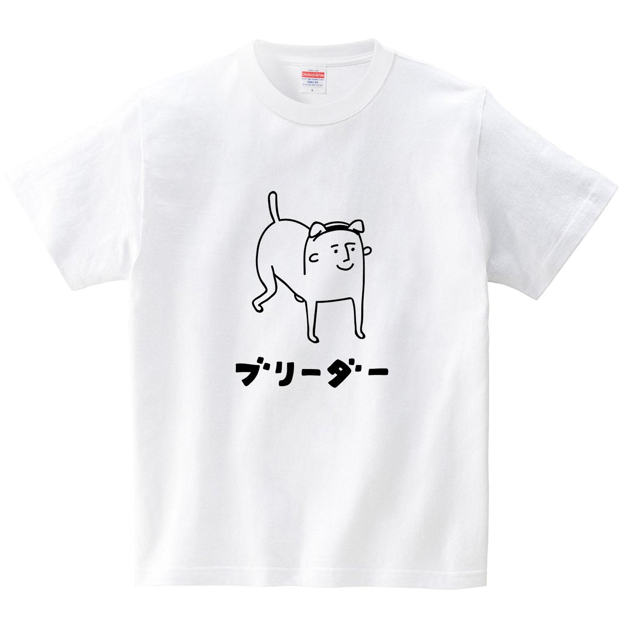 立派なブリーダー(Tシャツ・ホワイト)(オワリ)