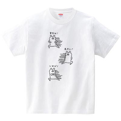 せかすクマ(Tシャツ・ホワイト)(オワリ)