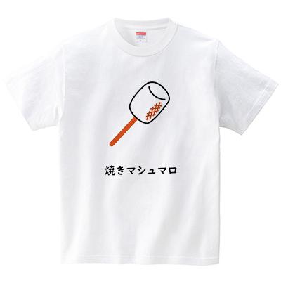 焼きマシュマロ(Tシャツ・ホワイト)(なごさん)