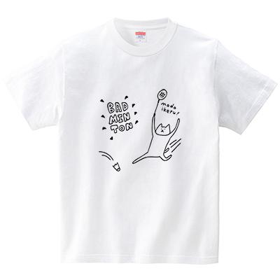 まだイケル猫のバドミントン(Tシャツ・ホワイト)(オワリ)