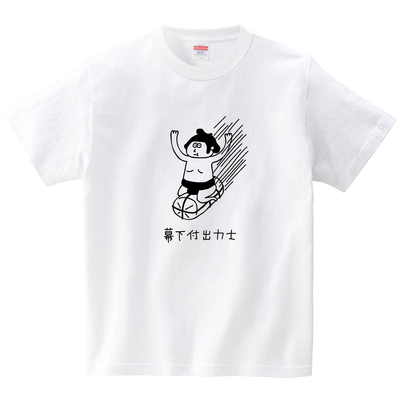 米俵に乗る幕下付出力士(Tシャツ・ホワイト)(オワリ)