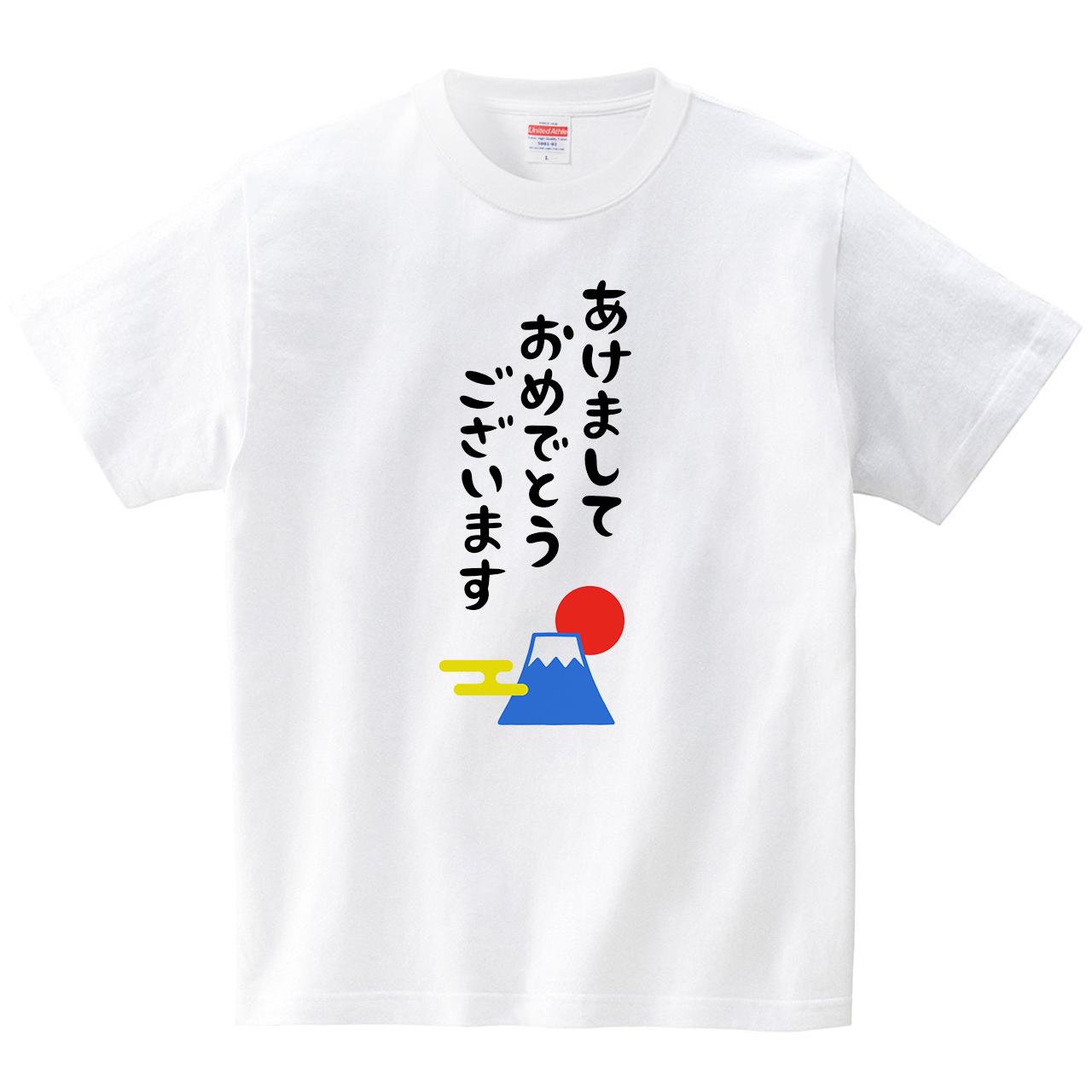 あけましておめでとうございます(Tシャツ・ホワイト)(tsukamotojunko)