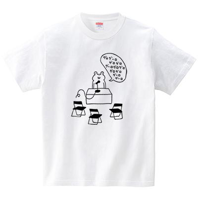 記者会見中のカエル(Tシャツ・ホワイト)(オワリ)