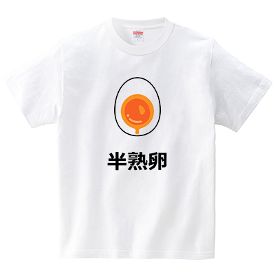 半熟卵(Tシャツ・ホワイト)(なごさん)