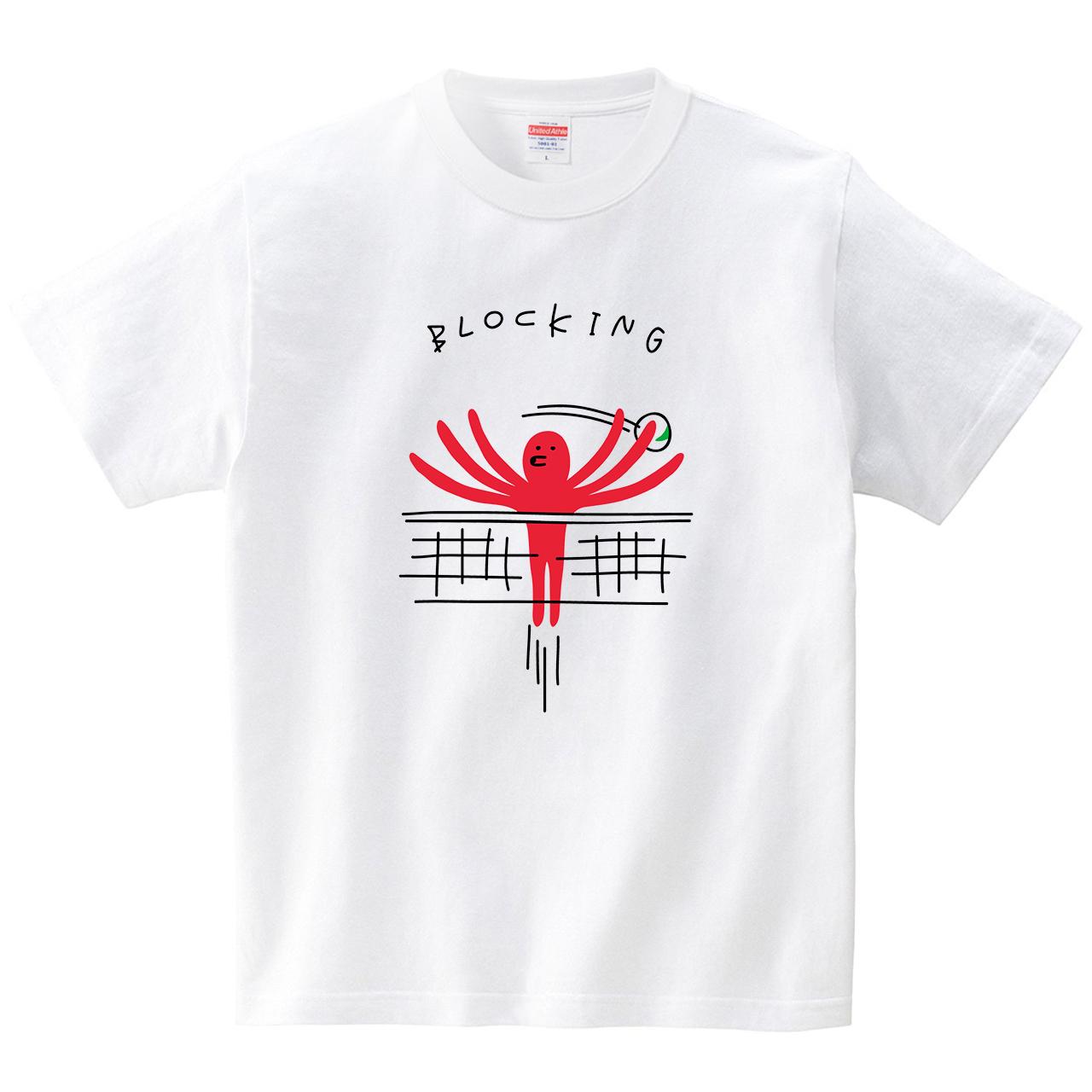 バレーボールとタコのブロック(Tシャツ・ホワイト)(オワリ)