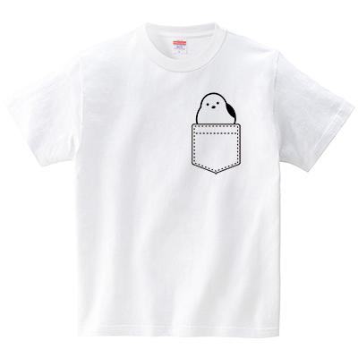 ポケットからシマエナガ(Tシャツ・ホワイト)(yuruzoo)