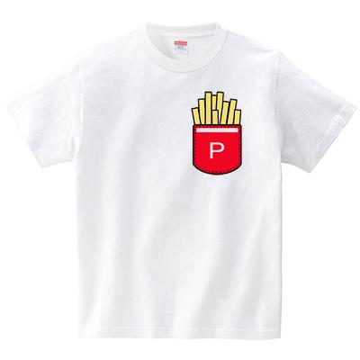 ポケットにフライドポテト(Tシャツ・ホワイト)(なごさん)