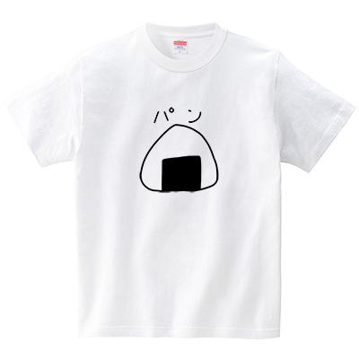 おにぎりパン(Tシャツ・ホワイト)(ウチノタロー)