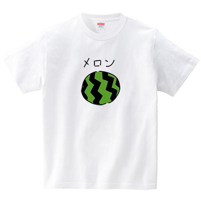 すいかメロン(Tシャツ・ホワイト)(ウチノタロー)