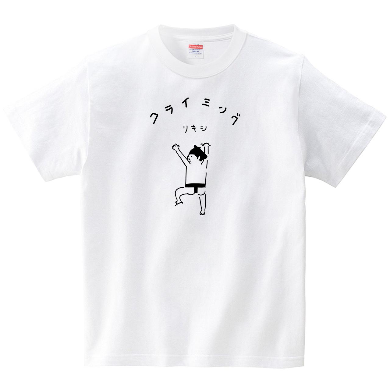クライミング力士(Tシャツ・ホワイト)(オワリ)