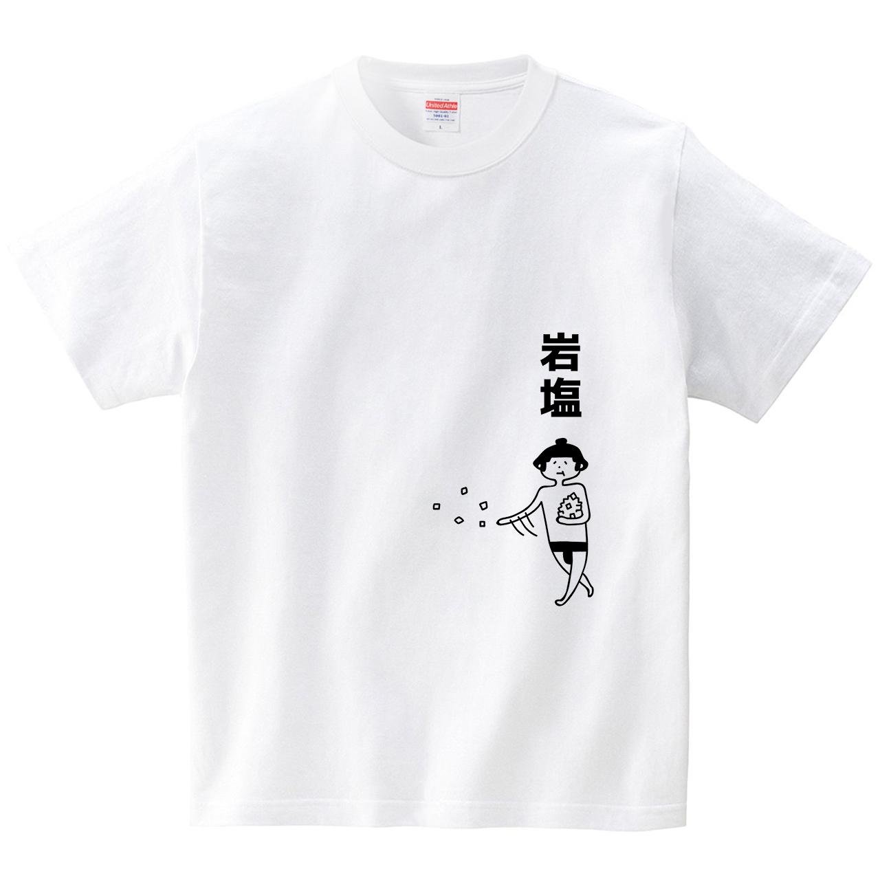 岩塩をまく力士(Tシャツ・ホワイト)(オワリ)