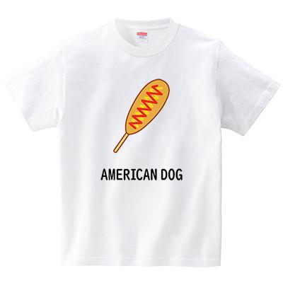 アメリカンドッグ(Tシャツ・ホワイト)(なごさん)