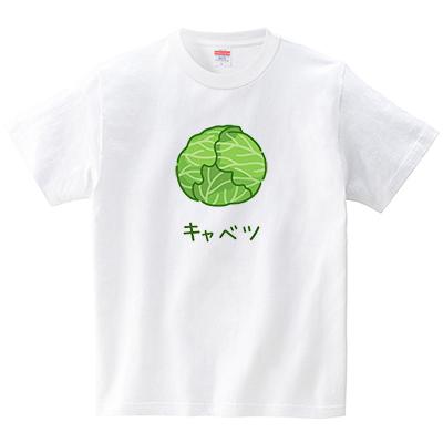 キャベツ(Tシャツ・ホワイト)(tsukamotojunko)