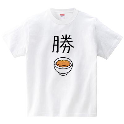 勝とカツ(Tシャツ・ホワイト)(tsukamotojunko)