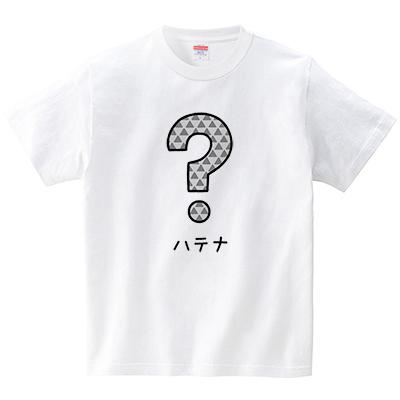 ポップにハテナマーク(Tシャツ・ホワイト)(tsukamotojunko)