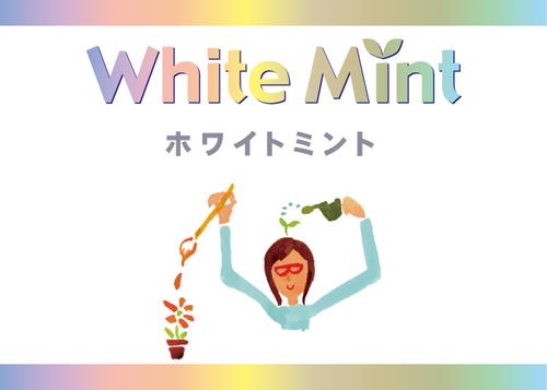 ホワイトミント